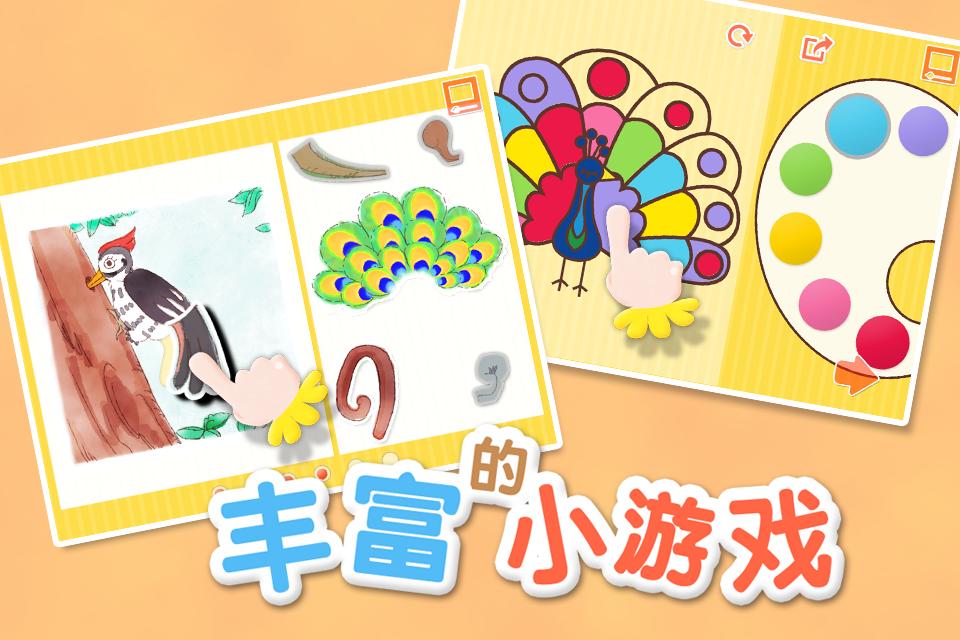 7种不同动物拼图+1个配对游戏